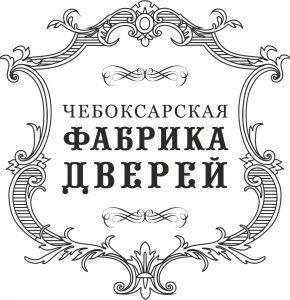 Чебоксарская фабрика