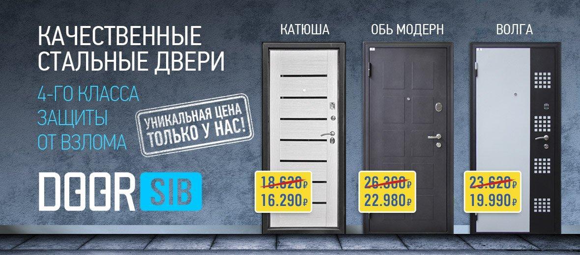 Уникальная цена на стальные двери