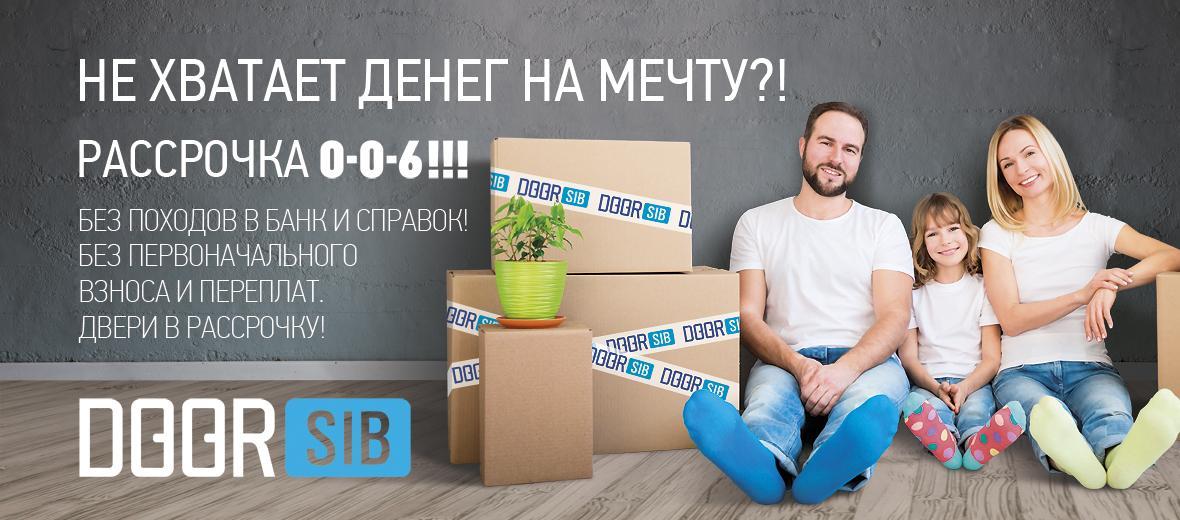 Рассрочка 0-0-6!!!
