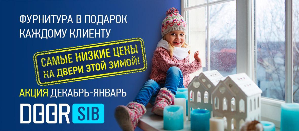 Фурнитура Декабрь-Январь
