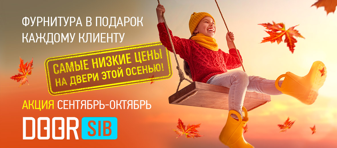 Фурнитура в Подарок! Сентябрь-Октябрь